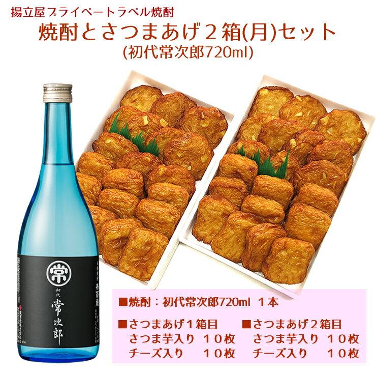 焼酎 お歳暮 送料無料 ギフト さつま揚げ 鹿児島 焼酎 と さつまあげ2段 (月) セット ネット限定 さつまあげの揚立屋