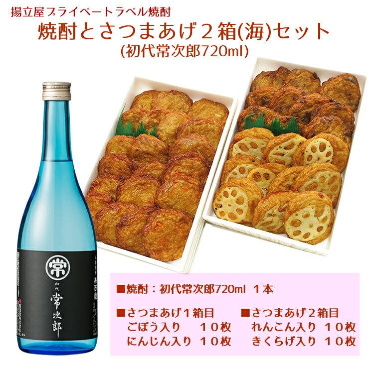 焼酎 お歳暮 送料無料 ギフト さつま揚げ 鹿児島 焼酎 と さつまあげ2段 (海) セット ネット限定 さつまあげの揚立屋