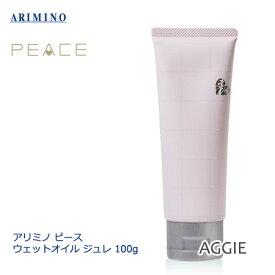 アリミノ ピース ウェットオイル ジュレ 100g ARIMINO