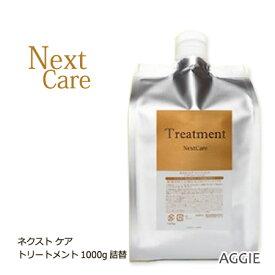 ネクストケア トリートメント 1000g [詰替] Next Care サロン専売