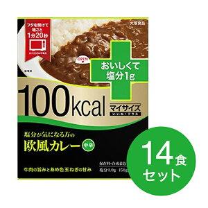 100kcalマイサイズ いいね!プラス 塩分が気になる方の欧風カレー【14食セット】【p-up】