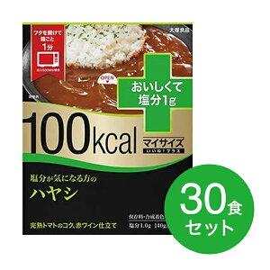 【まとめ買いでお得セット】100kcalマイサイズ いいね!プラス 塩分が気になる方のハヤシ【30食セット】【P2】
