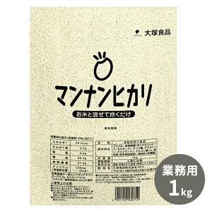 【まとめ買いでお得セット】マンナンヒカリ【業務用(1kg)】【P2】