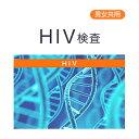 【p10倍 2/18 18:00~2/26 9:59】HIV(エイズ) 性病郵送検査サービス【男女兼用】さくら検査研究所【ゆうパケット・…