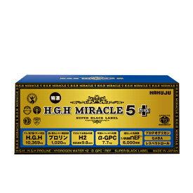 【あす楽】【送料無料】H.G.H MIRACLE5 PLUS ミラクル 17g×31袋入 HGH SUPER BLACK LABEL hgh HGH エイチジーエイチ 【 白寿BIO医研株式会社 】【hgh-up】