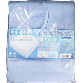 吸水速乾 クールタオルケット シングルサイズ ネイビー 約140×190cm【p-up】