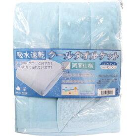 吸水速乾 クールタオルケット シングルサイズ サックス 約140×190cm【p-up】