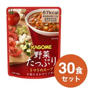 カゴメ 野菜たっぷり トマトのスープ×30食セット 【長期保存食】 【5.5年保存食】【p-up】