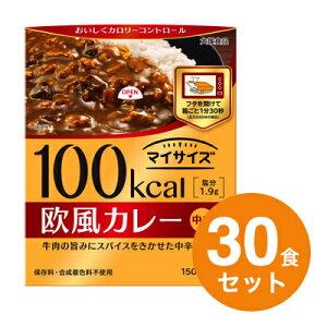 【まとめ買いでお得セット】マイサイズ 欧風カレー150g10食×3