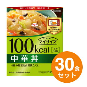 【まとめ買いでお得セット】マイサイズ 中華丼150g10食×3【30食セット】【大塚食品】【P2】