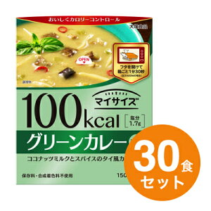 【まとめ買いでお得セット】マイサイズ グリーンカレー 150g 10食×3【30食セット】【大塚食品】【P2】
