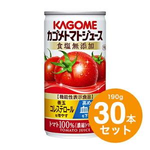 カゴメ トマトジュース 食塩無添加 190g缶 30本セット【p-up】