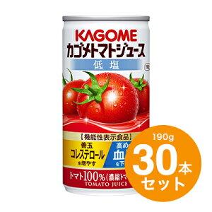 カゴメ トマトジュース 低塩 190g缶 30本セット【p-up】