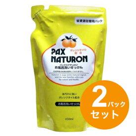 パックスナチュロン お風呂洗いせっけん 詰替用 450mL 2パックセット