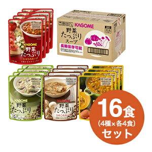カゴメ 野菜たっぷりスープギフト SO-50(4種類×4食セット) 【長期保存食】 【5.5年保存食】【p-up】