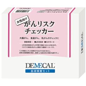 DEMECAL(デメカル) がんリスクチェッカー女性用 郵送 検査サービス キット 大腸がん 食道がん 乳ガン 女性向け