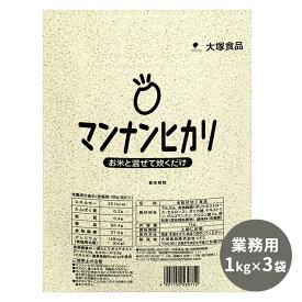【まとめ買いでお得セット】マンナンヒカリ【業務用(1kg)】×3袋セット【P2】