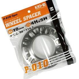 【KYO-EI 10mmスペーサー 2枚入り】4&5穴共通 PCD98/100/112/114.3 M12対応 汎用タイプ 品番P010-2P