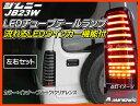 クリアワールドスズキ ジムニー JB23W型 流れるLEDウインカー搭載チューブLEDテールインナーブラック/クリアレンズ