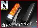 クリアワールドホンダ N-BOX JF1/JF2 流れるLEDウインカー搭載チューブフルLEDテールスモークレンズ(濃いめ)