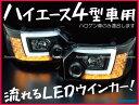 トヨタ ハイエース200系 4型車専用 プロジェクターヘッドライト コの字型LEDチューブ&流れるLEDウインカー搭載 CHT-17