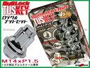 KYO-EI トヨタ純正ホイール対応ロックナットセット 1台分 平面座 21HEX M14xP1.5 【メッキ】