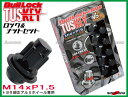 KYO-EI トヨタ純正ホイール対応ロックナットセット 1台分 平面座 21HEX M14xP1.5 【ブラック】