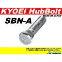 協永産業 ロングハブボルト日産用品番:SBN−A/10mmロング
