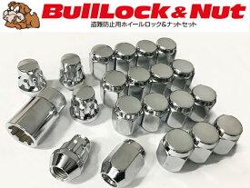 【日本製】Bulllock ロックナットセット メッキ5穴用 20個セット 21HEX M12xP1.5 60°テーパー座 トヨタ ノア、ヴォクシー