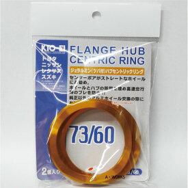 【日本製/ツバ付ハブリング2個入り】外径73φ/内径60φ 日産(4/100)用 KYO-EI U7360