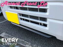 エブリィ DA17V 専用 アクセントフロントリップ ABS製ブラック
