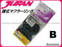 ジュラン(JURAN)強化マフラーリング汎用 Bタイプ 2個入り