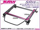 【日本製】JURAN(ジュラン)シートレールレカロ SR6/7/11対応 底止め用 SRisタイプスバル インプレッサ 型式:GDA/GDB 200y08-2007y6