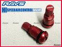 RAYS ハイスピードエアコントロールバルブ4個セット レッド