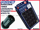【RAYS】レイズ ジュラルミン ロック&ナットセット19HEX 5穴用 M14xP1.560°テーパー座 L42ストレート42mm20個入 ブラックアルマイト