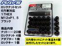 【RAYS】レイズ ロックナットセット 国産車 6穴用 17HEX M12xP1.5 ブラック