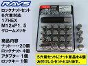 【RAYS】レイズ ロックナットセット 国産車 6穴用 17HEX M12xP1.5 クロームメッキ
