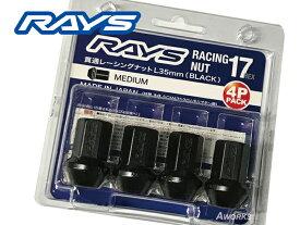 【RAYS】レイズレーシングナットミディアムタイプ L35mm17HEX M12xP1.25(4本セット)