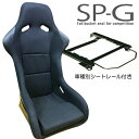 フルバケSP-Gタイプ【ブラック】+シートレールセット日産 180SX 型式RS13/RPS13/KRPS13
