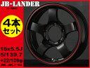 JB-LANDER ジムニー専用16x5.5J 5H/PCD139.7inset+22 hub109φブラック 1台分4本セット