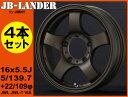 JB-LANDER ジムニー専用16x5.5J 5H/PCD139.7inset+22 hub109φブロンズ 1台分4本セット