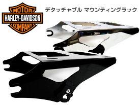 【送料無料】ハーレー デタッチャブル 脱着式 ツアーパック ラック ツーリング対応 ツーアップラック マウンティング ラック マウント ハーレーダビッドソン Harley-Davidson 純正同等 汎用品 53000221 53000459 53276-09A P05Dec15