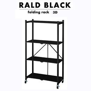 フォールディングシェルフ 3D DIS-663BK ブラック 黒 折りたたみ 三段 スチール ラック ミリタリー ミリタリー アーミー グリーン 3段 おしゃれ スチールラック 収納棚 棚 シェルフ ガレージ 工