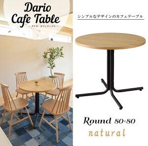 ダリオ カフェテーブル 丸テーブル END-225Tna ナチュラル ライトブラウン ラウンドテーブル 円 ダイニングテーブル ソファ テーブル 机 食卓 北欧 木製 スチール ウッド おしゃれ インテリア