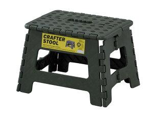 クラフタースツールM LFS-411GR グリーン 折りたたみ 踏み台 ステップ台 持ち運び簡単 スツール 椅子 イス 子供 キッズ 腰掛け オットマン キャンプ アウトドア 野外ライブ ミリタリー アウト