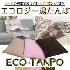 充電式 湯たんぽ ECO-TANPO KOS-EY11 蓄熱式 エコタンポ コードレス ワイヤレス 電気あんか 電気式 膝掛け ブランケット 電気毛布 足暖器 ゆたんぽ エコロジー ペット 犬 ネコ あったか エコ 節電 暖房