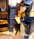 ダストボックス3D 三段 3段 ネイビー/ホワイト/グレーlfs-933wh SGS-933NV ホワイト 蓋付き 30L ゴミ箱 ごみ箱 分別 缶 カン フタ付 連結 オムツ 生ゴミ ペット エコ 北欧 簡単 リビング キッチン シンプル カラー ブルー 白 青