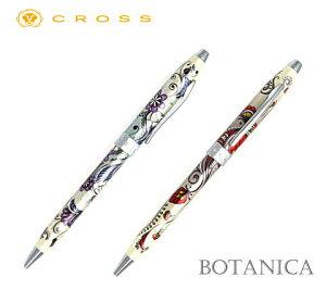 CROSS クロス 正規品 ボールペン Botanica ボタニカ 油性 ブラック 花柄 フラワーパターン ボタニカル パープル レッド AT0642-2 AT0642-3 / 贈り物 ギフト 贈答品 誕生日 景品 記念日 バレンタイン 母