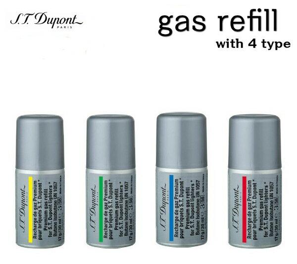 新型 デュポン 純正 ガスレフィル 1本で複数回使用可能 S.T.Dupont ライター用 ガス レフィル グリーンラベル イエロー レッド ブルー ガスボンベ 金 青 赤 緑 黄色 ゴールド ガスライター フリント プレゼント ギフト にも GATSBY ライン1 ライン2