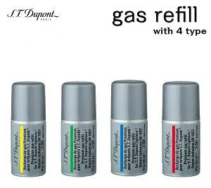 新型 デュポン 純正 ガスレフィル 1本で複数回使用可能 S.T.Dupont ライター用 ガス レフィル グリーンラベル イエロー レッド ブルー ガスボンベ 金 青 赤 緑 黄色 ゴールド ガスライター 名入